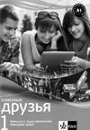 Klassnyje Druzja 1 - pracovní sešit ruštiny (CZ verze)