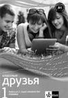Klassnyje Druzja 1 - písanka ruštiny (CZ verze)