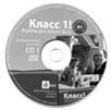 Klass! 1 - metodická příručka na CD-ROM (CZ verze)