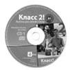 Klass! 2 - metodická příručka na CD-ROM (CZ verze)